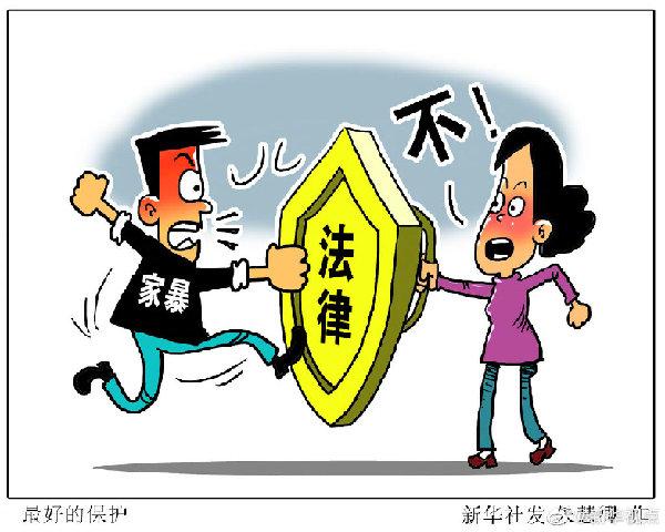 摩天娱乐:江义乌婚摩天娱乐前可查询家暴记录图片