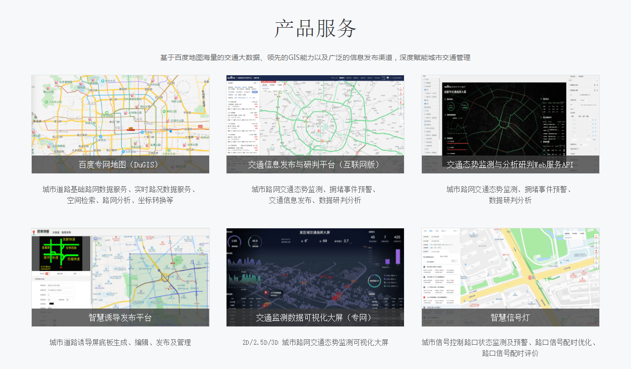 潮科技 | 发布专网地图应用,「百度地图」为政企单位提供新一代GIS服务应用