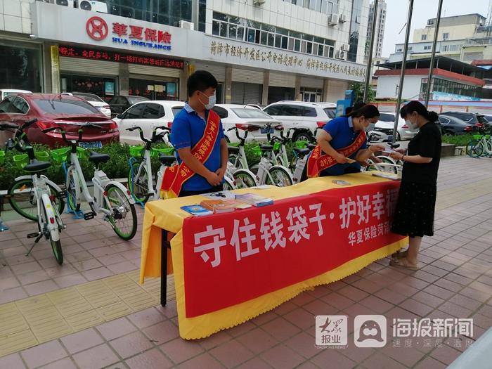 华夏人寿菏泽中支组织开展非法集资宣传日活动