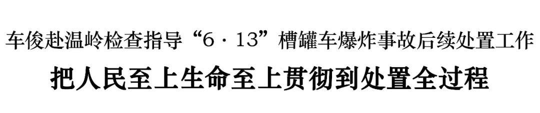 """车俊赴温岭检查指导""""6·13""""槽罐车爆炸事故后续处置工作图片"""