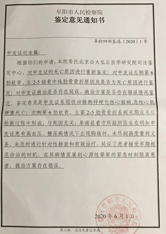 ▲阜陽市人民檢察院出具的二次鑒定意見通知書