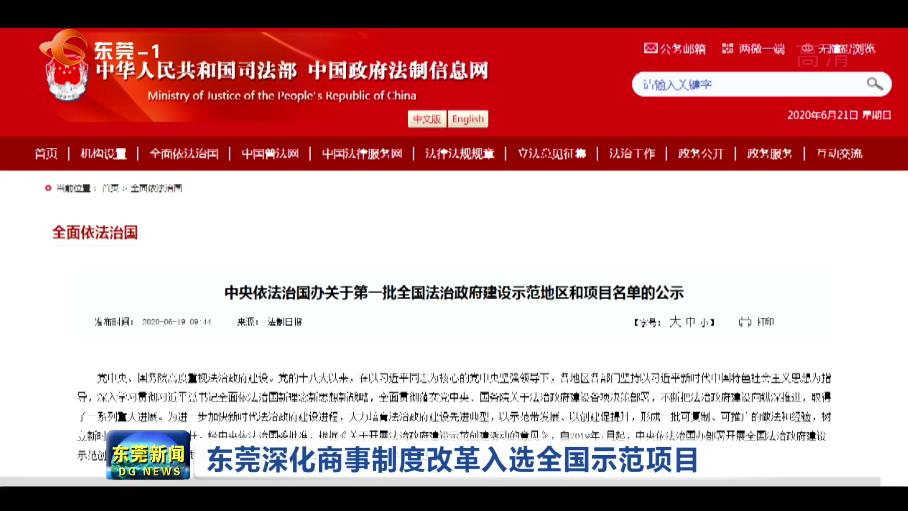 东莞深化商事制度改革入选全国示范项目图片