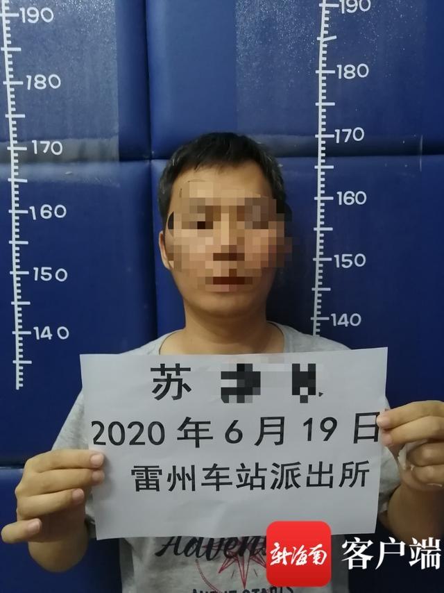 一男子恶意透支信用卡20万元成网逃 经海口铁警劝说后投案自首