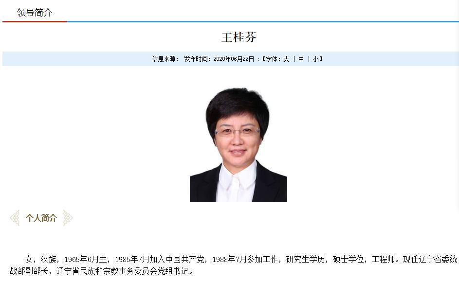 [摩天娱乐]卫健委主任王桂摩天娱乐芬已转任省图片