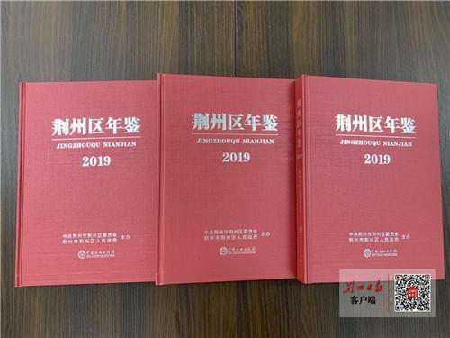《荆州区年鉴(2019)》出版发行