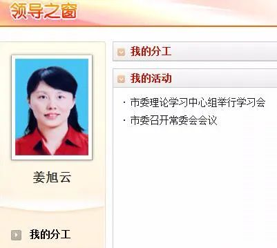 姜旭云已任甘肃武威市委常委、副市长图片