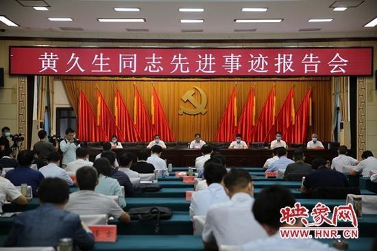潢川县举行黄久生同志先进事迹报告会