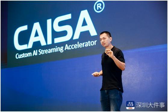 深圳基本形成较完整AI产业链,全球首款数据流AI芯片在深发布