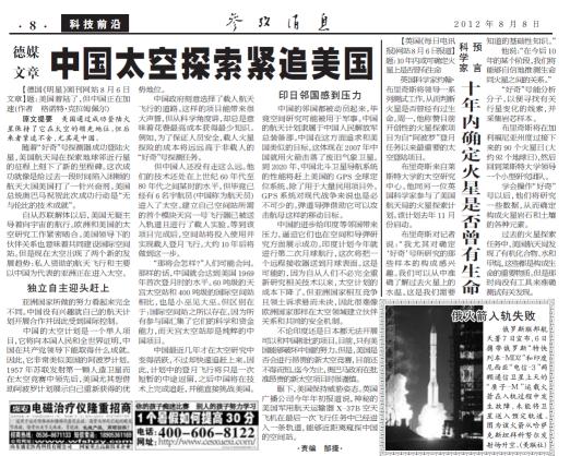 ▲资料图片:图为2012年8月8日,参考新闻刊出外媒存眷中国北斗卫星体系报道。