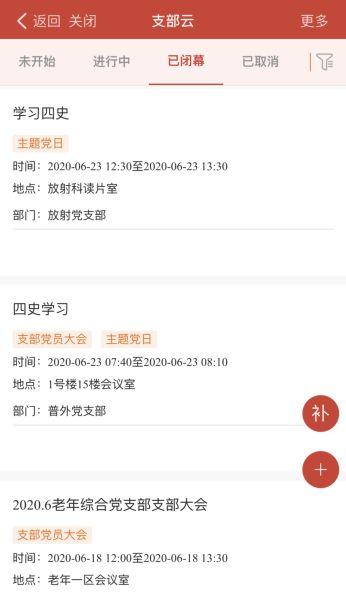 上海十院打造智慧党建平台 云上支部快捷、方便打破空间限制