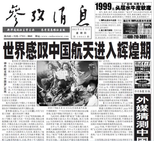 ▲资料图片:图为2013年6月13日,参考新闻头版头条刊出外媒存眷中国太空奇迹成绩的报道。