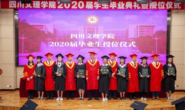 四川文理学院举行2020届学生毕业典礼