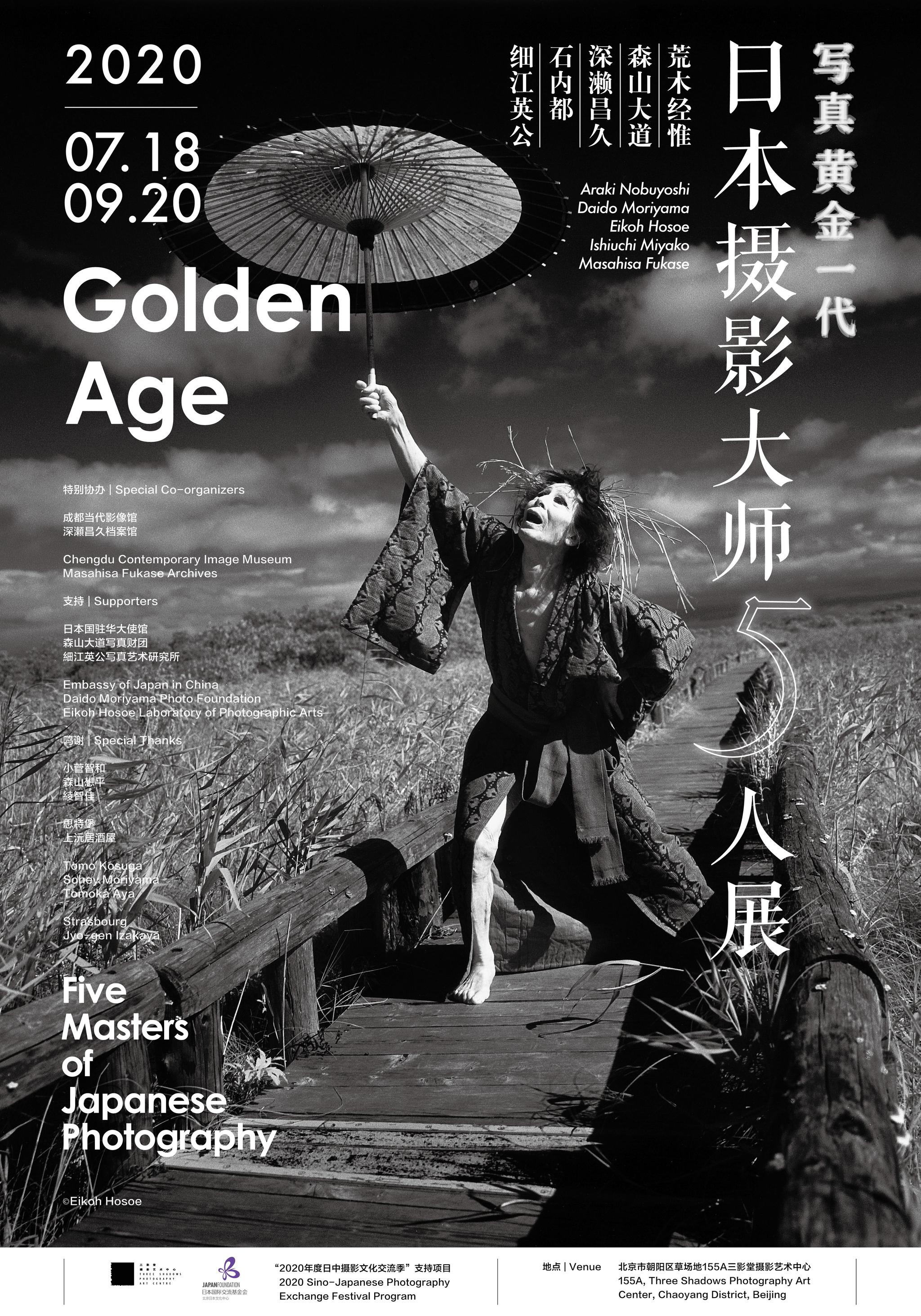 荒木经惟等5位日本摄影大师经典作品7月亮相三影堂图片