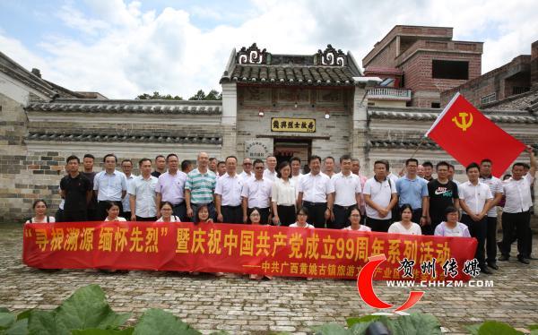 贺州市黄姚产业区组织党员到广东怀集开展主题党建活动