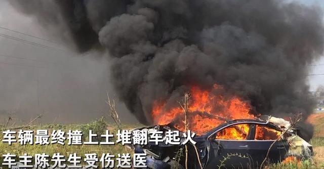南昌一特斯拉失控翻车起火!现场视频曝光,公安部、国家质检总局已介入
