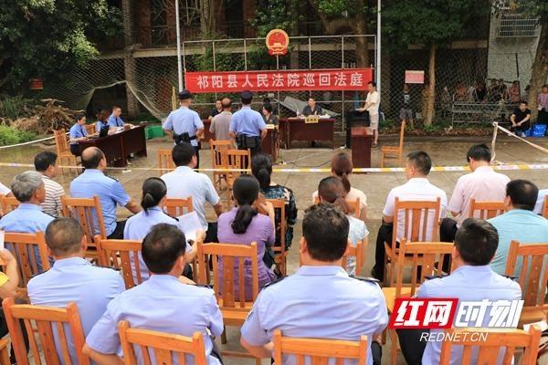 祁阳法院巡回审理非法狩猎案 保护金洞生态发展