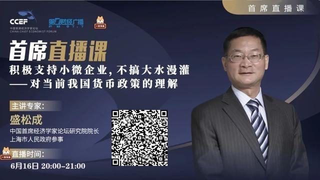 盛松成:我国稳健的货币政策将更加灵活适度   首席直播课精彩回顾