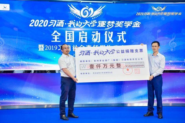习酒向贵州省青基会捐1000万元助力教育扶贫
