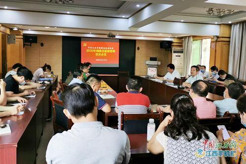 靠前监督 九江学院附属医院召开纪检网格化监督管理工作会议(图)