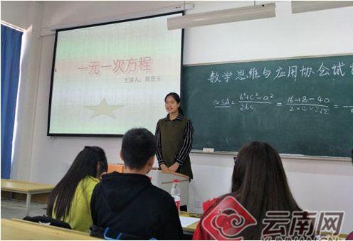 揭秘云南师范大学文理学院数学与应用数学专业