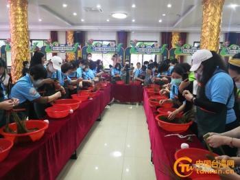 沪台姐妹包粽友谊赛在崇明岛举行