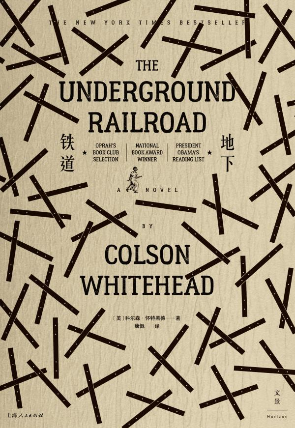 《地下铁道》