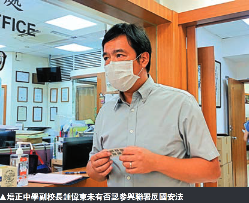 培正中学副校长钟伟东未否定介入联署 大公报截图