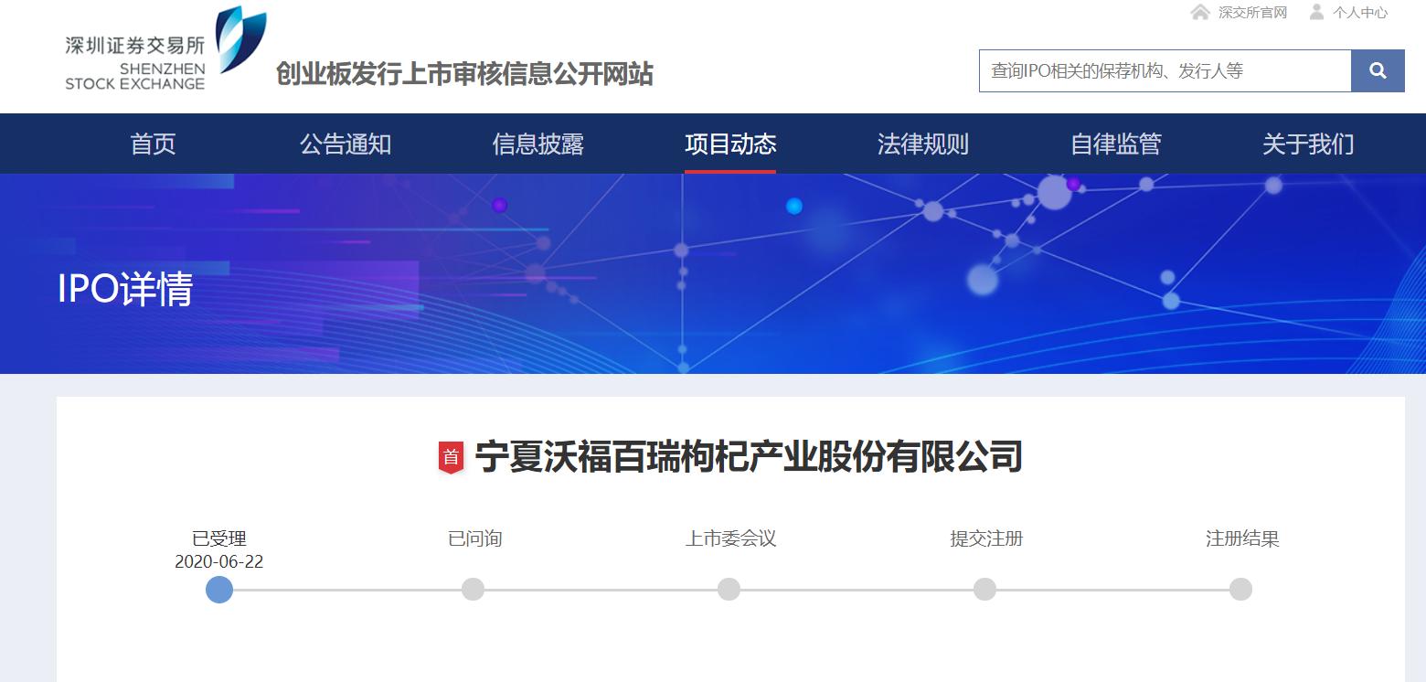 天富官网:福百瑞创业板天富官网IPO图片
