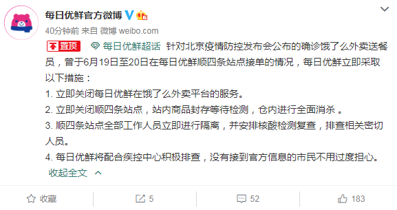 每日优鲜:关闭北京顺四条站点进行消杀,立即隔离工作人员图片