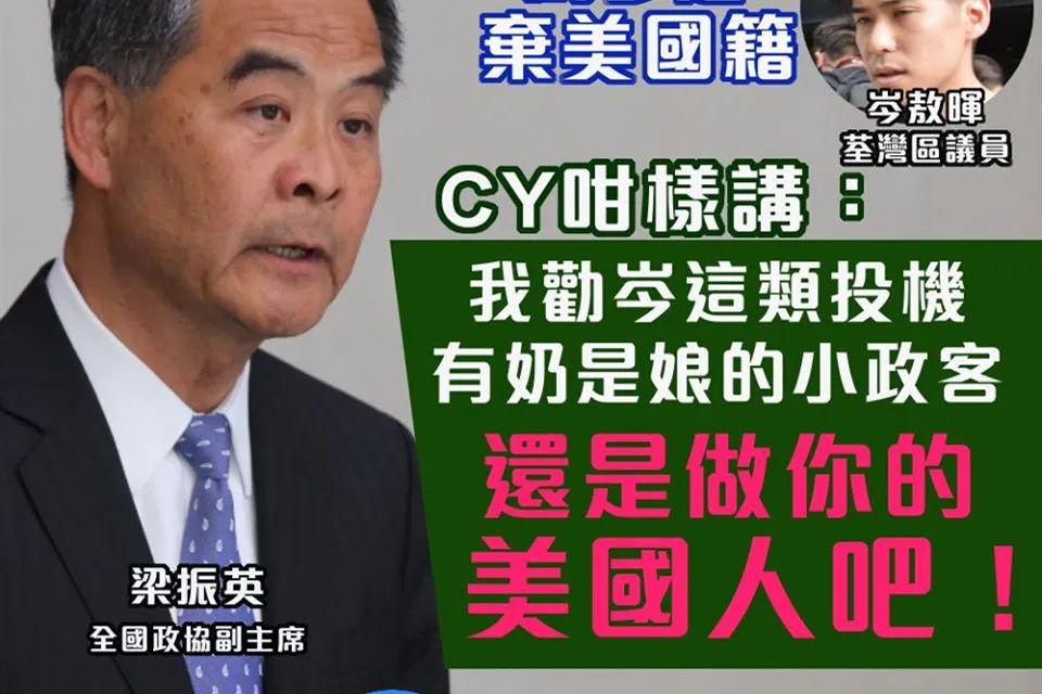 """梁振英斥岑敖晖为""""投契、有奶是娘的小政客"""",图自港媒"""