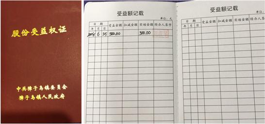 ▲獐子岛岛民石毅提供的本子 新京报记者摄