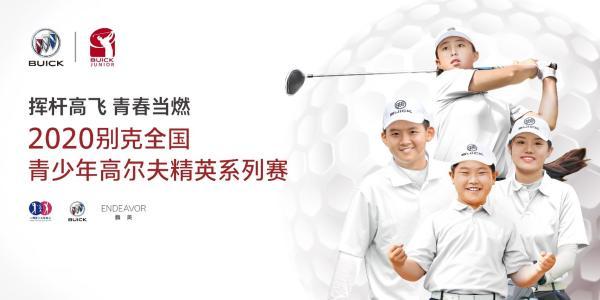 2020年别克全国青少年高尔夫精英系列赛首战告捷