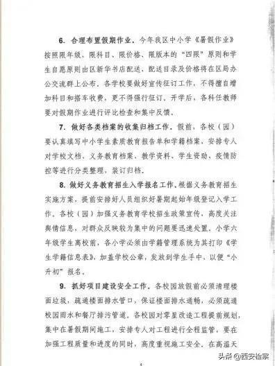 官宣!陕西又两地中小学幼儿园暑假时间定了 西安啥情况?