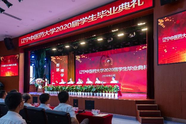辽宁中医药大学为毕业生精心策划特色毕业季