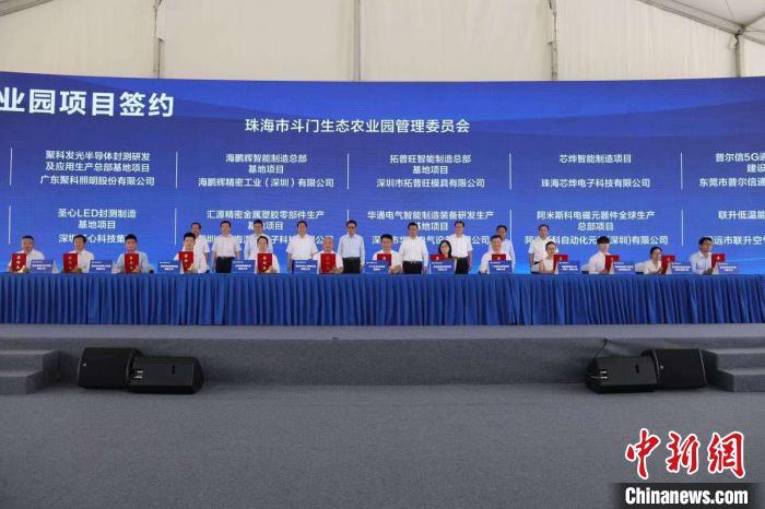 珠海斗门智能制造产业园超110亿项目集中签约动工