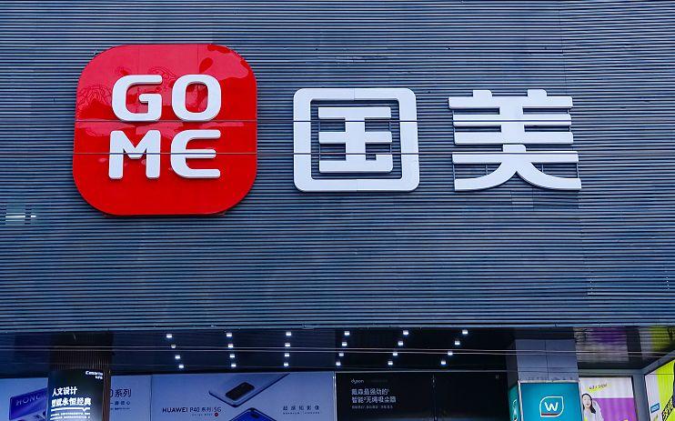 摩天娱乐图横跨零售金融等摩天娱乐领域五家上市图片