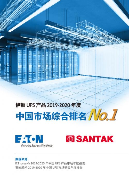 伊顿双品牌UPS产品登榜2019-2020年度中国市场第一