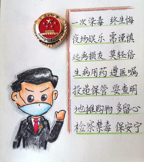 「摩鑫app」绘漫画对毒品说摩鑫app不图片
