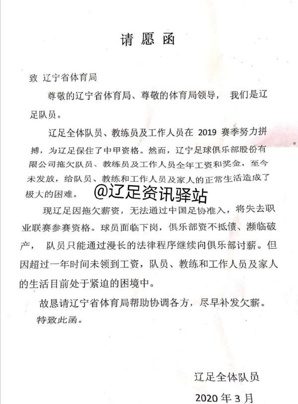 辽足球员的公开信。