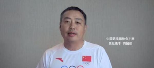 刘国梁瘦了十几斤!应对东京奥运延期,他们压力很大图片