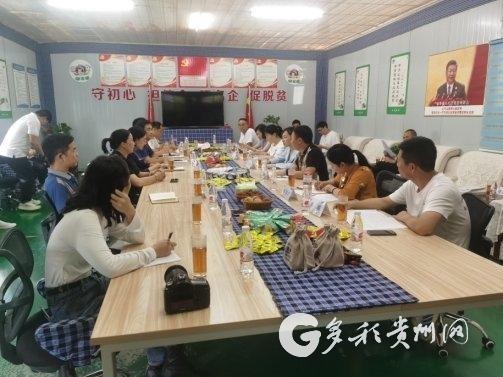 贵州省工商联青年企业家委员互访互助