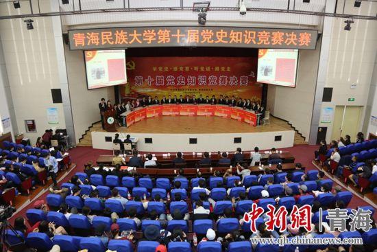 青海民族大学第十届党史知识竞赛圆满举行