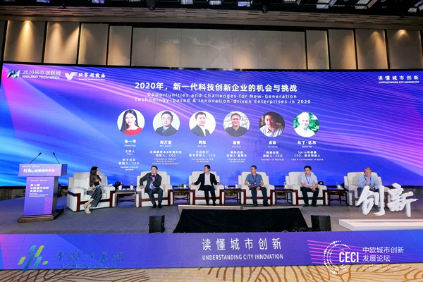 新第二届中杏悦官网欧城市创新发展论坛在,杏悦官网图片