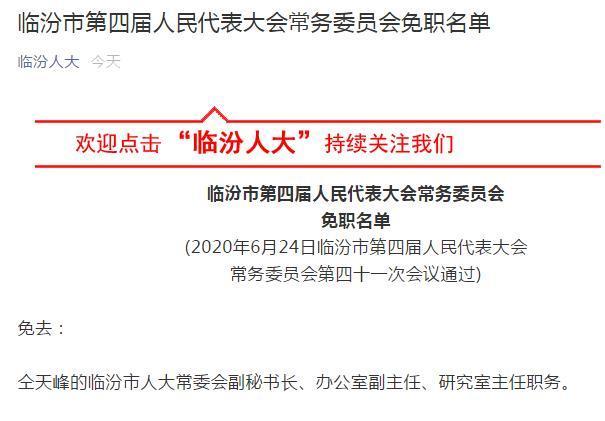 仝卓继父仝天峰被免去临汾市人大常委会副秘书长职务