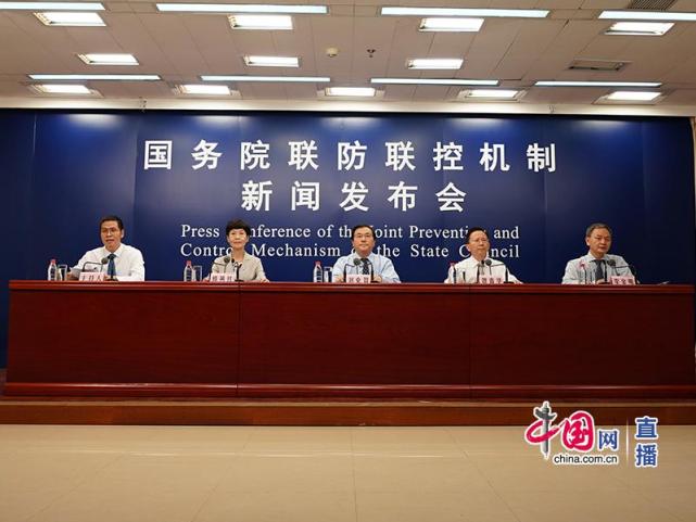 国务院联防联控机制消息发布会(图源:中国网)