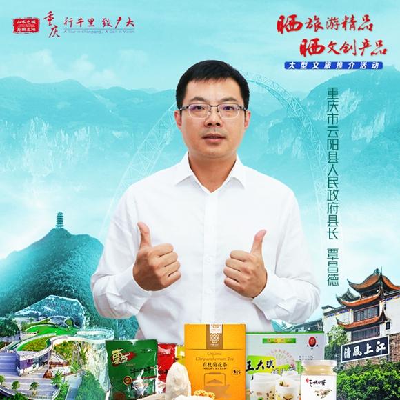 """云阳县长覃昌德今晚8点带货直播 让你""""吃""""心不改""""购""""得欢心!"""
