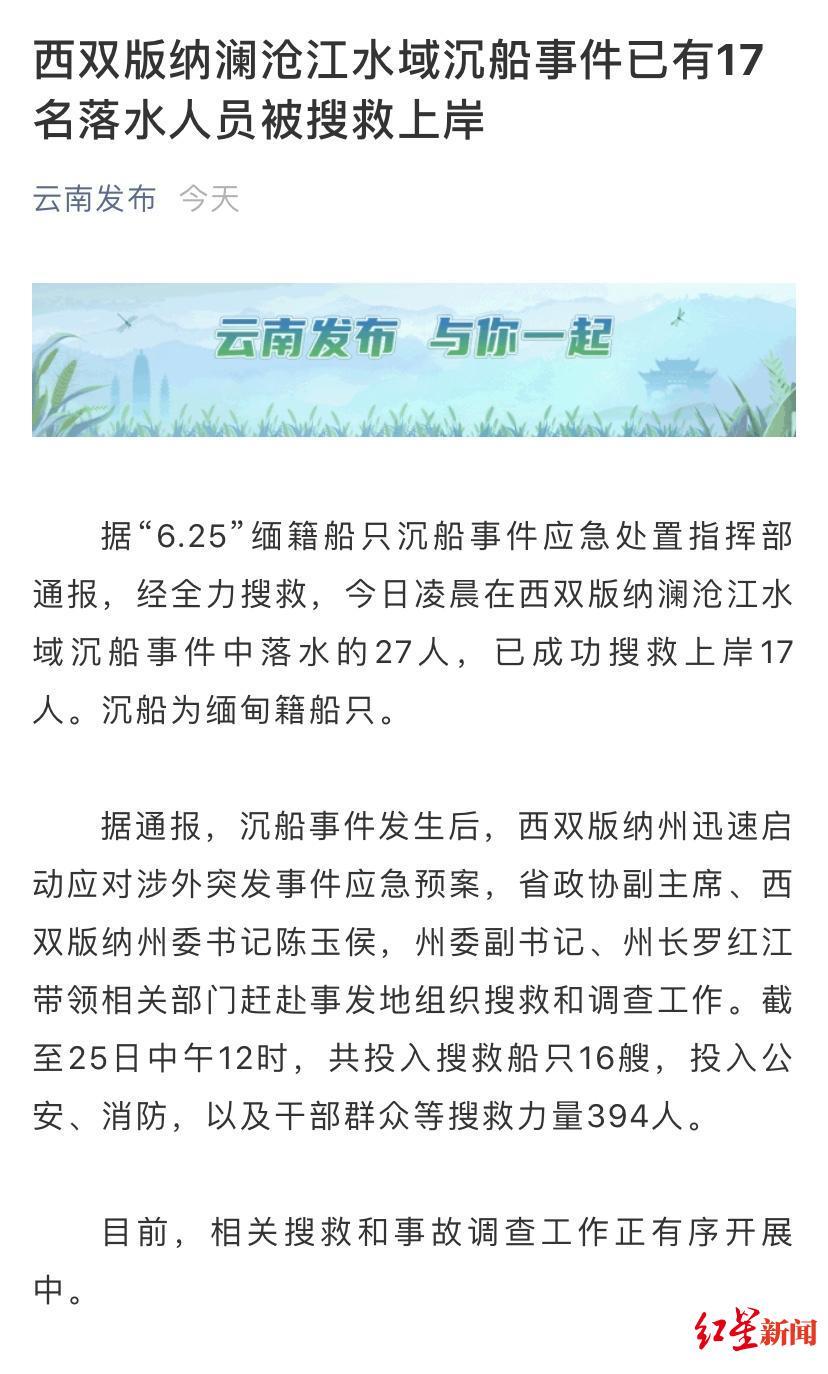 """西双版纳沉船事故17名落水人员被救 """"全是中国人""""图片"""