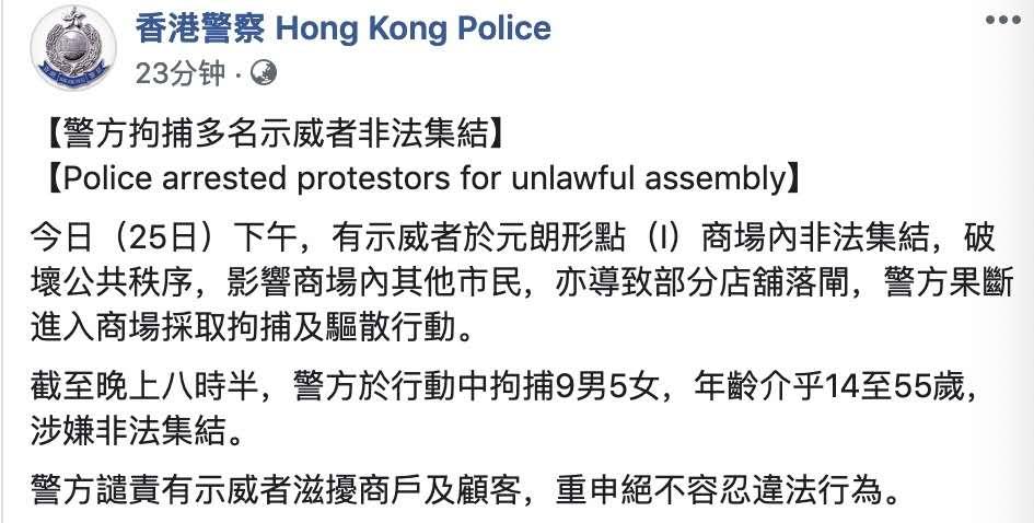 摩天招商商场集结破坏香港警方拘捕1摩天招商4图片