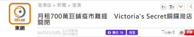 """港媒:美国内衣品牌""""维多利亚的秘密""""一早宣布撤离香港"""
