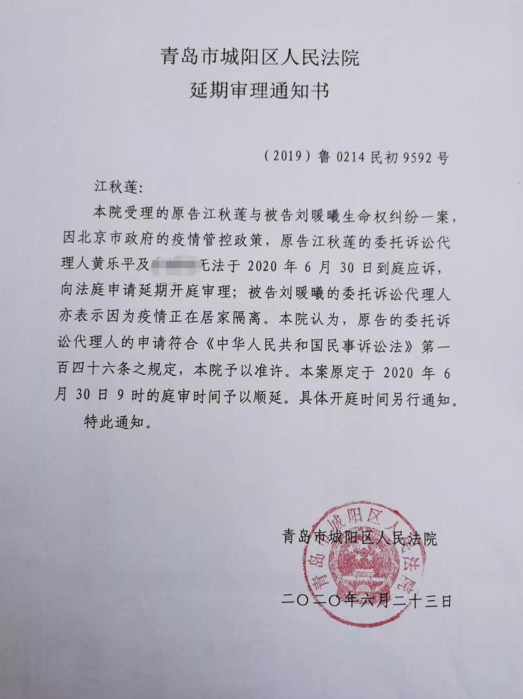 歌母亲诉摩天注册刘鑫生命权纠纷案延期开,摩天注册图片